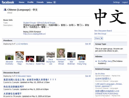 Facebook Chinese group