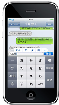 iPhone Japanese