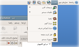 Sharif Linux® (لینوکس شریف) is a bilingual English/Persian operating system.